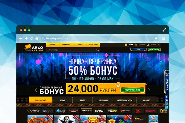 Онлайн казино Арго