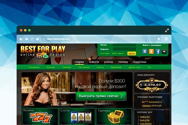 Онлайн казино Бест Фо Плей