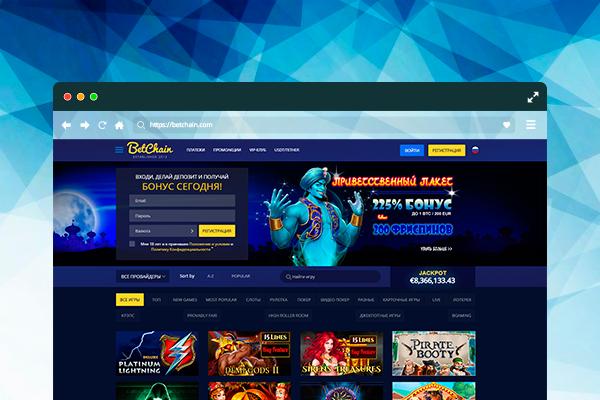 Онлайн казино БетЧейн