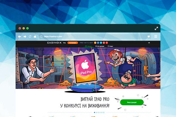 Онлайн казино Казино Икс