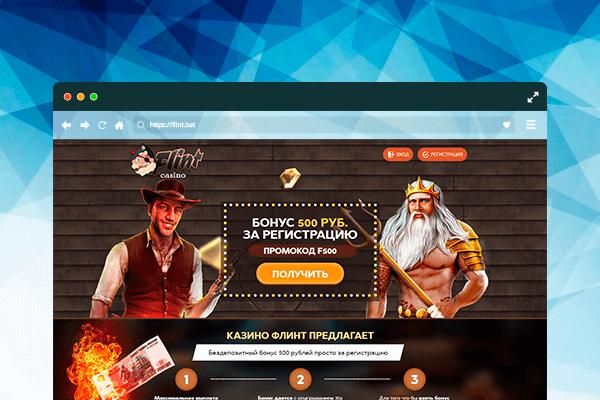 Онлайн казино Флинт Бет