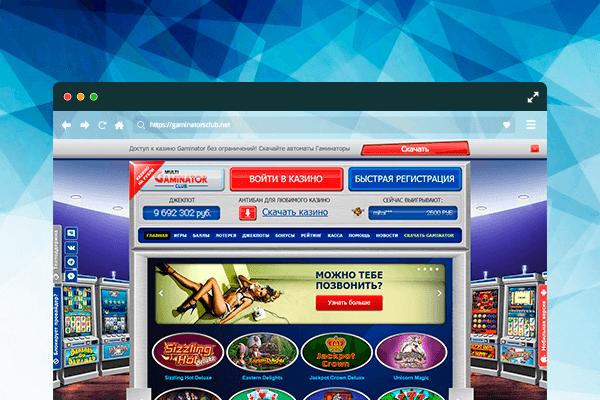 Онлайн казино Гаминатор Слотс