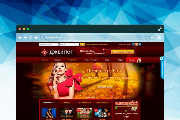казино джек пот онлайн