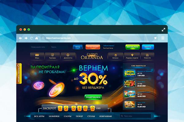 Онлайн казино Казино Ореанда