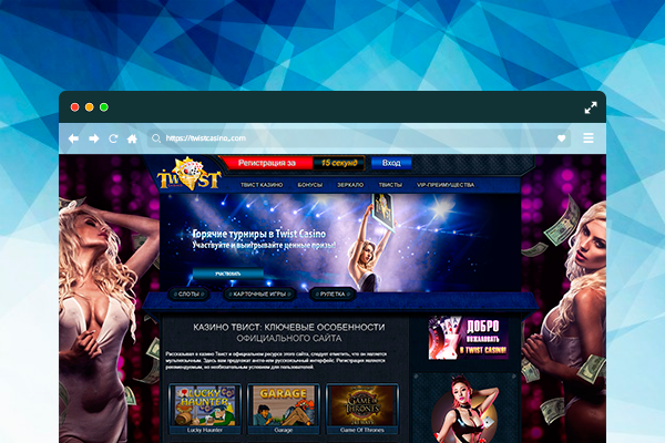 казино твист онлайн