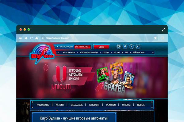 Онлайн казино Вулкан Онлайн