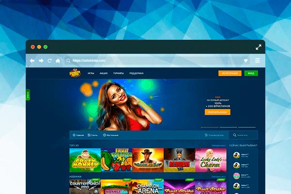 Онлайн казино Золото Лото