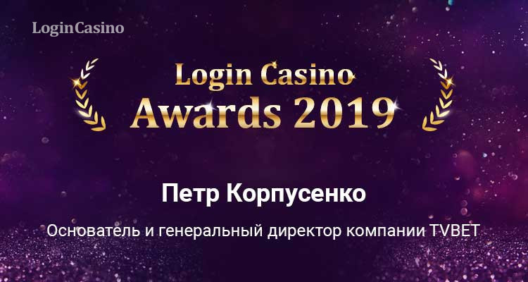 Петр Корпусенко номинирован на премию Login Casino Awards 2019