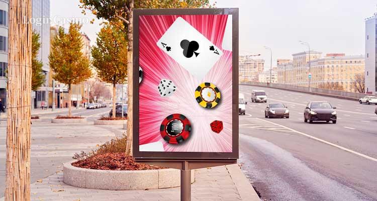 Алтайское казино обвинили в рекламе азартных игр