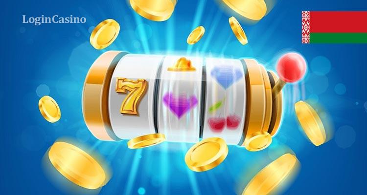 Чешский оператор азартных онлайн-игр вышел на рынок Беларуси