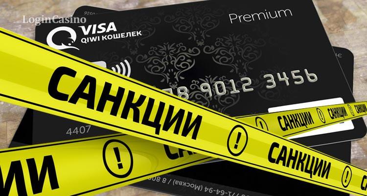 QIWI предупредила инвесторов о возможных новых санкциях от Банка России