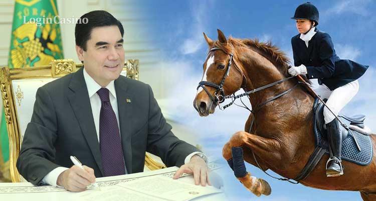 В Туркменистане создадут новую компанию для организации конного тотализатора