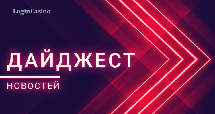 Дайджест новостей российского игорного рынка 9-15 октября